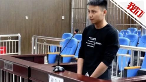 湖南新化杀妻埋尸案一审宣判 凶手被判死刑