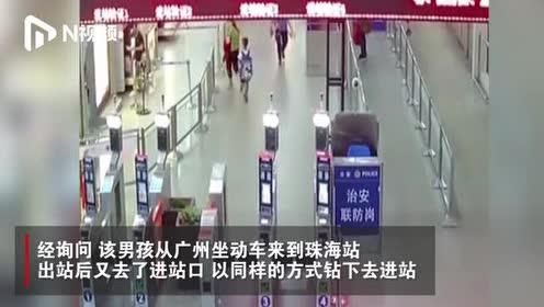 """8岁男孩闹情绪""""逃票""""坐动车,从广州南站""""散心""""到珠海"""