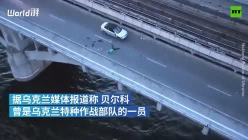 乌克兰男子威胁炸桥,见到装甲车秒投降