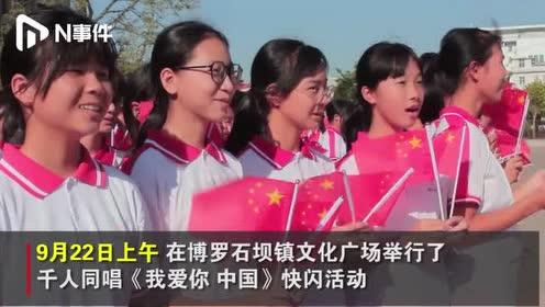 千人同唱《我爱你,中国》,红色赞歌响彻广场