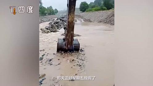 超暖!小哥施工时偶遇小学生被困河道 开挖掘机为孩子搭桥