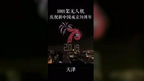 1001架无人机庆祝新中国成立70周年,惊艳天津夜空