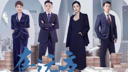 《在远方》人物图鉴!刘烨、马伊琍、保剑锋梅婷同台飙戏