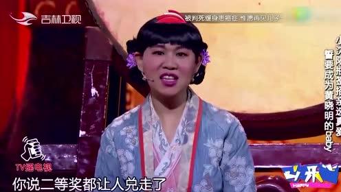 小沈阳 宋晓峰小品《喜从天降》,有好事啥都挡不住!