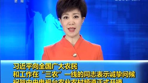 """习近平向全国广大农民和工作在""""三农""""一线的同志表示诚挚问候"""