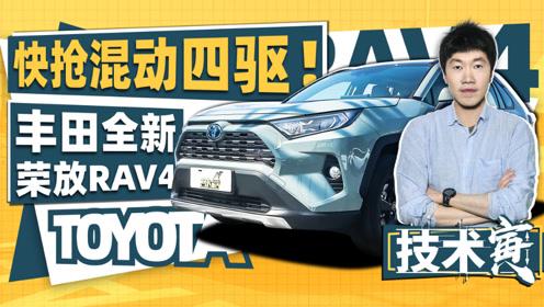 20万SUV强者降临 试丰田TNGA全新荣放RAV4