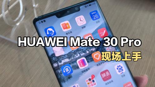 华为Mate30系列国行发布:价格比海外良心,多款新品齐发