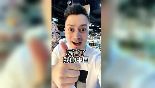 外国帅哥用流利普通话狂赞:我们中国太厉害了!