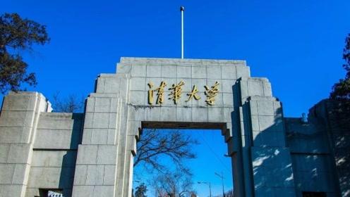 清华大学新生3800名,有多少贫困学子?这里给你答案
