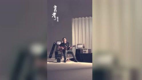 九九重阳节,庞龙轻唱一首《当你老了》,祝福天下老人