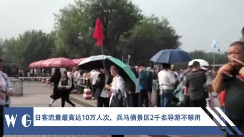 国庆兵马俑景区2千名导游不够用,鼓楼11小时拉10多吨垃圾