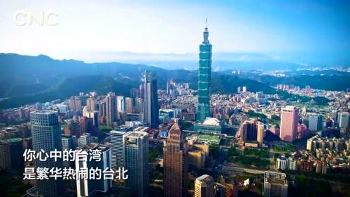 《我爱你,中国》第33集——台湾