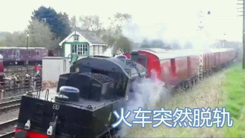 火车突然脱轨,要怎样才能回到轨道上?看完后感觉好简单!