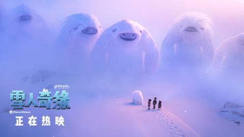 《雪人奇缘》让心回家 片段 温暖治愈的回家之旅