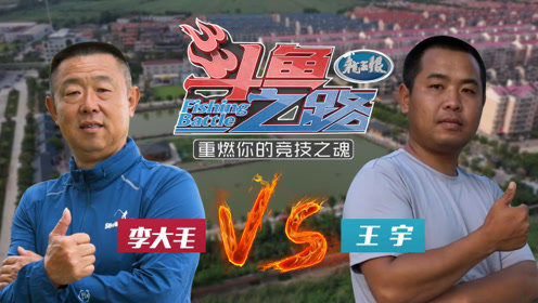 《斗鱼之路》第10集 李大毛负伤上场,王宇能否轻易获胜?