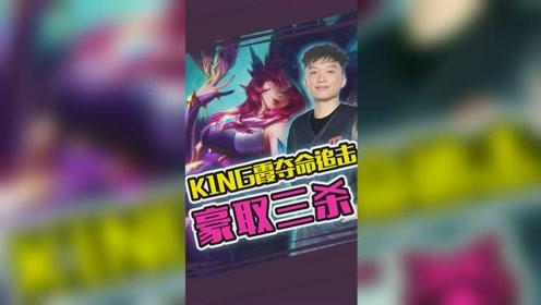 S9入围赛:倒挂金钩 MMM.K1NG霞夺命追击豪取三杀