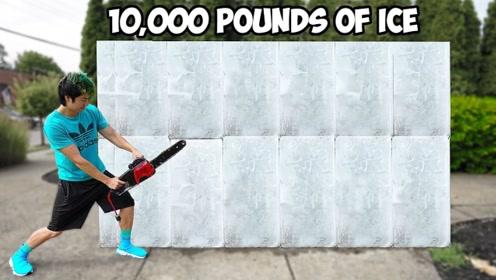 """一万磅的冰能否变成""""艺术品""""?小伙大胆一试,下一秒惊喜发生了"""