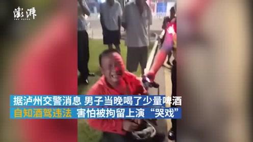 男子被查酒驾坐地大哭,结果未达违法标准