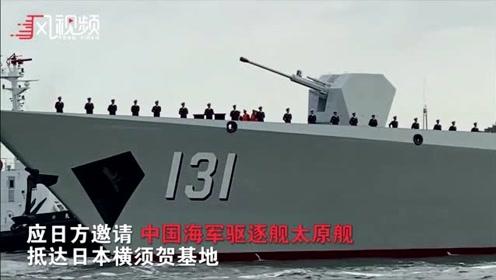 中国军舰首次参加日本阅舰式 日方军乐队奏中国国歌