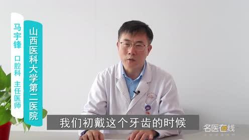 如何预防种植牙发生崩瓷
