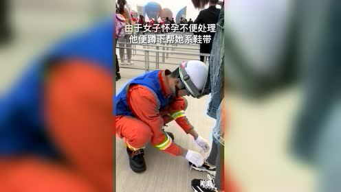 消防员帮怀孕女子系鞋带
