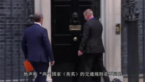 美外交官妻子在英国开车撞死人,其高层辩护:交规不同她还不习惯