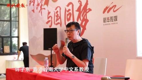 许子东:从呐喊到流言的文学变迁
