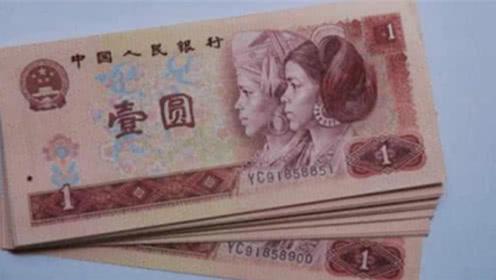 96年的红色一元纸币,如今市价有多少?与想象中差太多了!