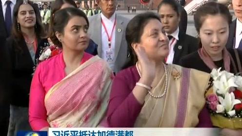 习近平抵达加德满都 开始对尼泊尔进行国事访问