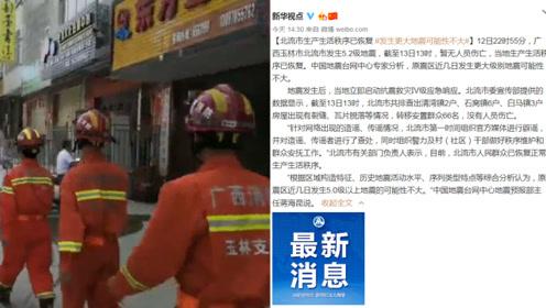广西北流市生产生活秩序已恢复 发生更大地震可能性不大