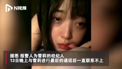 韩国女团f(x)前成员崔雪莉去世,警方推测其可能做出极端选择