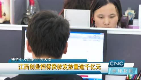 2019年10月14日 环球财讯(字幕版)