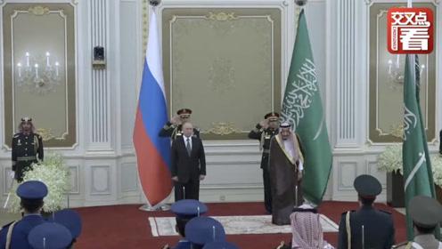 """沙特演奏跑调的俄罗斯国歌迎接普京 普京回赠一只""""便便""""猎鹰"""
