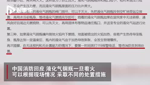 中国消防回应煤气罐着火先灭火还是先关阀:网传视频有问题