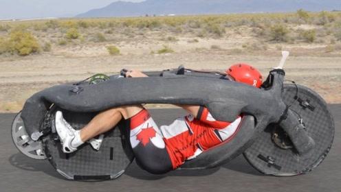 自行车蹬出高铁的速度?牛人的黑科技创造世界纪录!这速度绝了