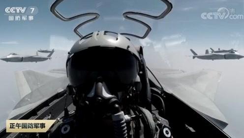 空军开放日17-20日在长春举行 歼-20运-20将首次向公众展示