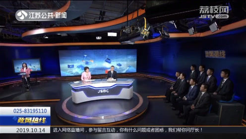 《政风热线·我来帮你问厅长》江苏省生态环境厅上线!