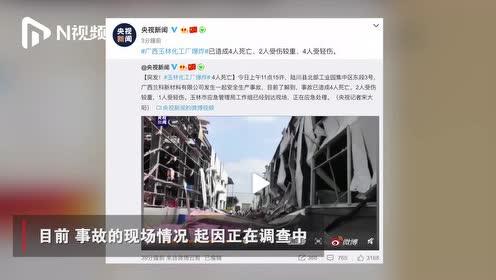 广西玉林一化工厂发生爆炸,已致4死6伤,厂屋被炸成空架