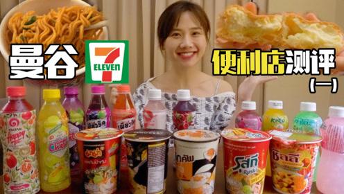 密子君泰国711的泡面什么时候这么好吃了?最新便利店测评篇