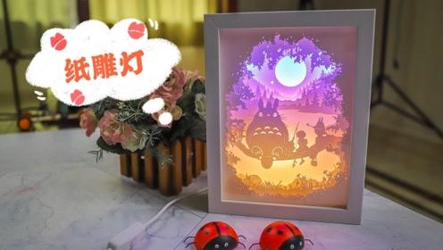 """挑战试玩""""龙猫纸雕灯"""",关了灯会发生什么美丽的现象?"""