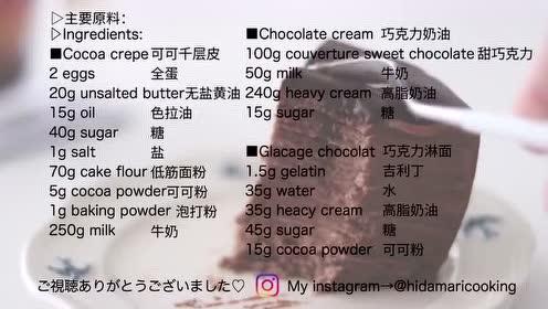 巧克力千层蛋糕 对巧克力味的甜品简直毫无抵抗力