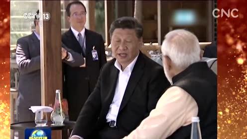 习近平的足迹丨武汉—金奈:中印更加紧密的发展伙伴关系