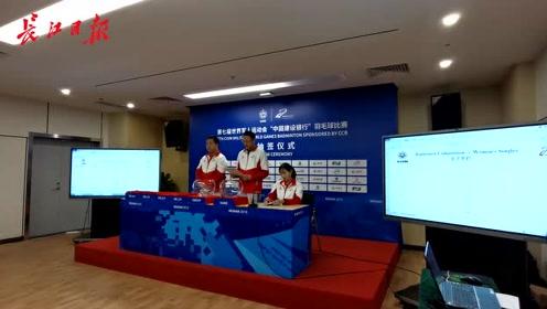 军运会羽毛球比赛抽签结果出炉,李雪芮作为头号种子出赛