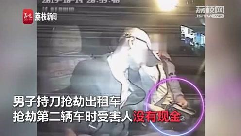 男子抢劫出租车叫司机扫码支付,2个小时后就被抓