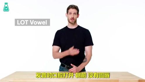 外国人的方言有啥区别?口音专家教你一句话辨别他人的口音