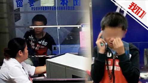 男孩连夜偷买火车票哭成泪人 背后原因令人动容