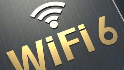 新 WiFi 来了!目前仅两款手机支持