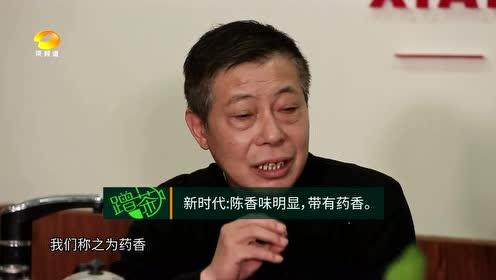 《蹭茶》湘益茯茶——新时代