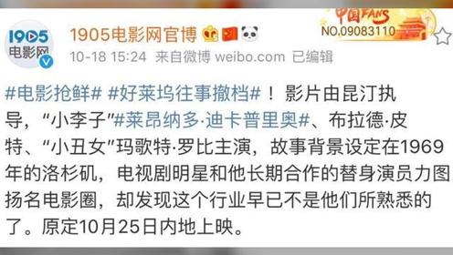《好莱坞往事》丑化李小龙遭撤档,导演拒绝重剪:不上拉倒