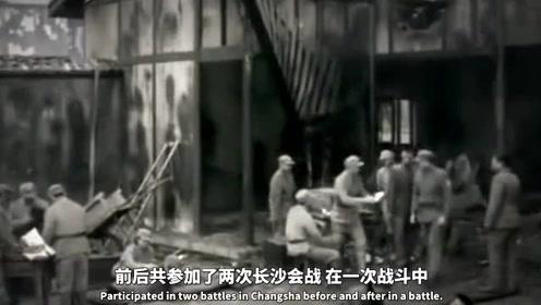 10岁亲眼目睹日军暴行,立志杀敌救国,前后参加两次长沙会战